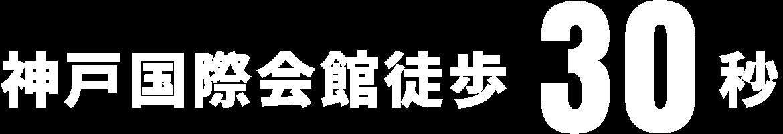 神戸国際会館徒歩30秒